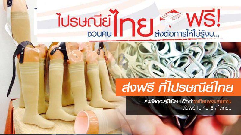 ส่งต่อการให้ไม่รู้จบ... #ส่งวัสดุอะลูมิเนียมเพื่อทำขาเทียม ส่งฟรี! ที่ไปรษณีย์ไทยทุกแห่ง