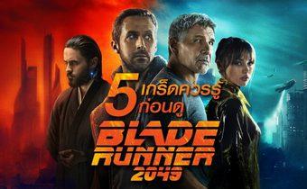 5 เกร็ดควรรู้ ก่อนดู Blade Runner 2049