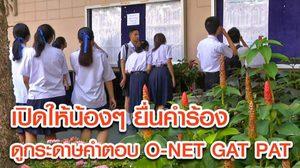 สทศ. เปิดให้น้องๆ ยื่นคำร้องขอดูกระดาษคำตอบ O-NET GAT PAT