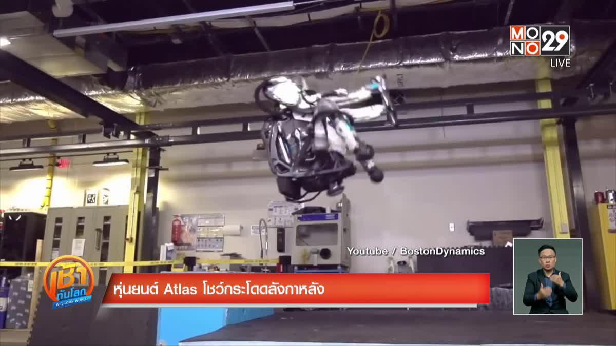 หุ่นยนต์ Atlas โชว์กระโดดลังกาหลัง