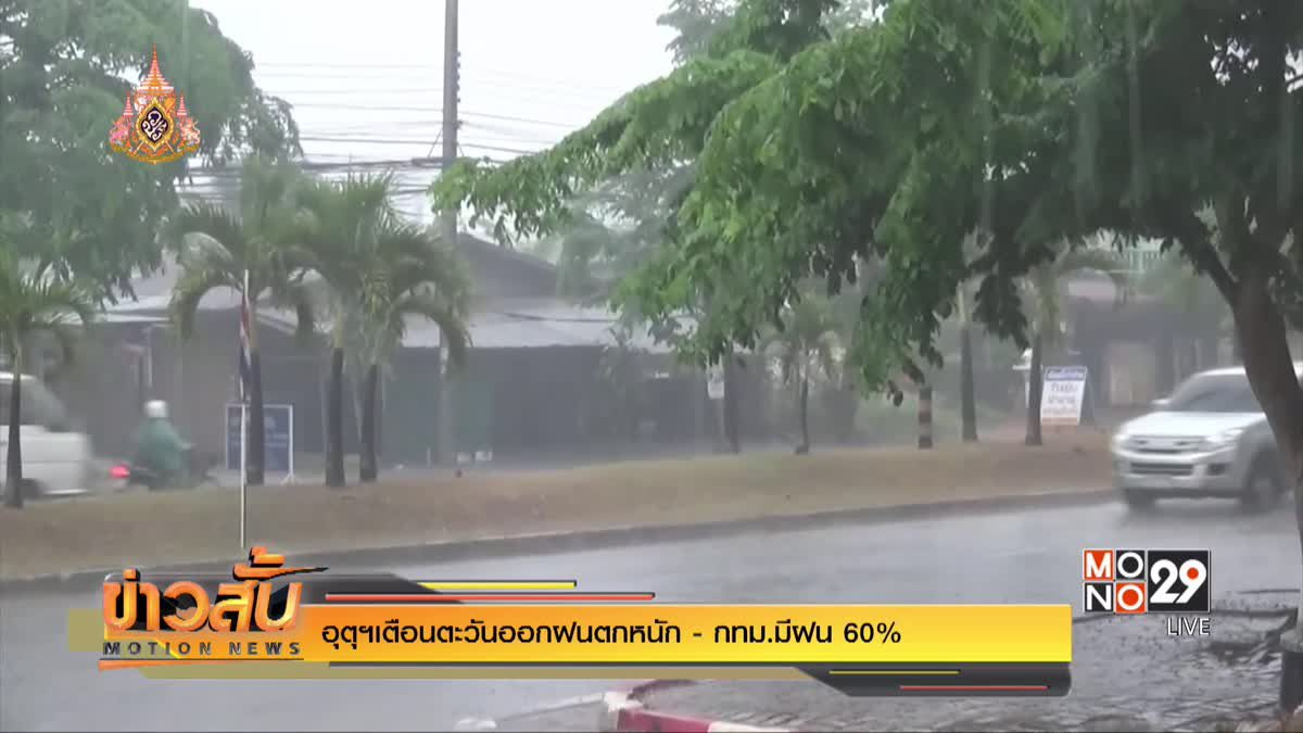 อุตุฯเตือนตะวันออกฝนตกหนัก - กทม.มีฝน 60%