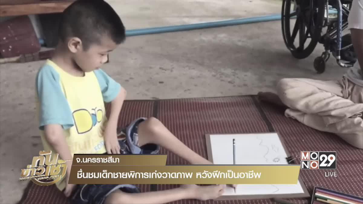 ชื่นชมเด็กชายพิการเก่งวาดภาพ หวังฝึกเป็นอาชีพ
