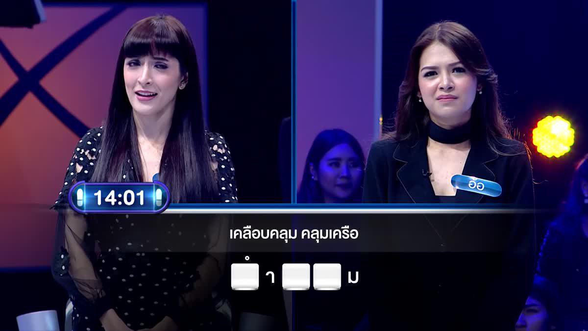 รายการ ตกสิบหยิบล้าน Still Standing Thailand - 24 กุมภาพันธ์ 60 [FULL]