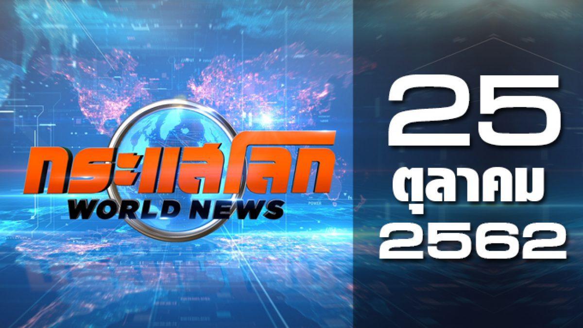 กระแสโลก World News 25-10-62