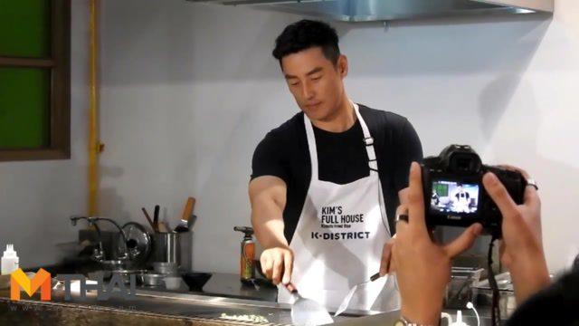 คล่องมาก! คิมซองซู พระรอง FULL HOUSE โชว์ทำข้าวผัดกิมจิ