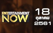 Entertainment Now Break 1 18-10-61