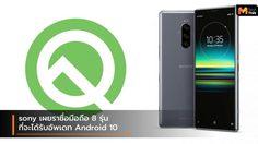ชาว Sony เฮ!!  เตรียมอัพเดท Android 10 เดือนหน้า