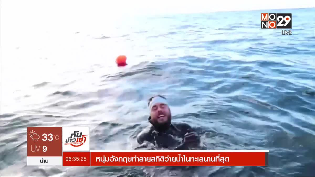 หนุ่มอังกฤษทำลายสถิติว่ายน้ำในทะเลนานที่สุด