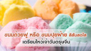 ขนมถ้วยฟู หรือ ขนมปุยฝ้าย สีสันสดใส เตรียมไหว้เจ้าวันตรุษจีน