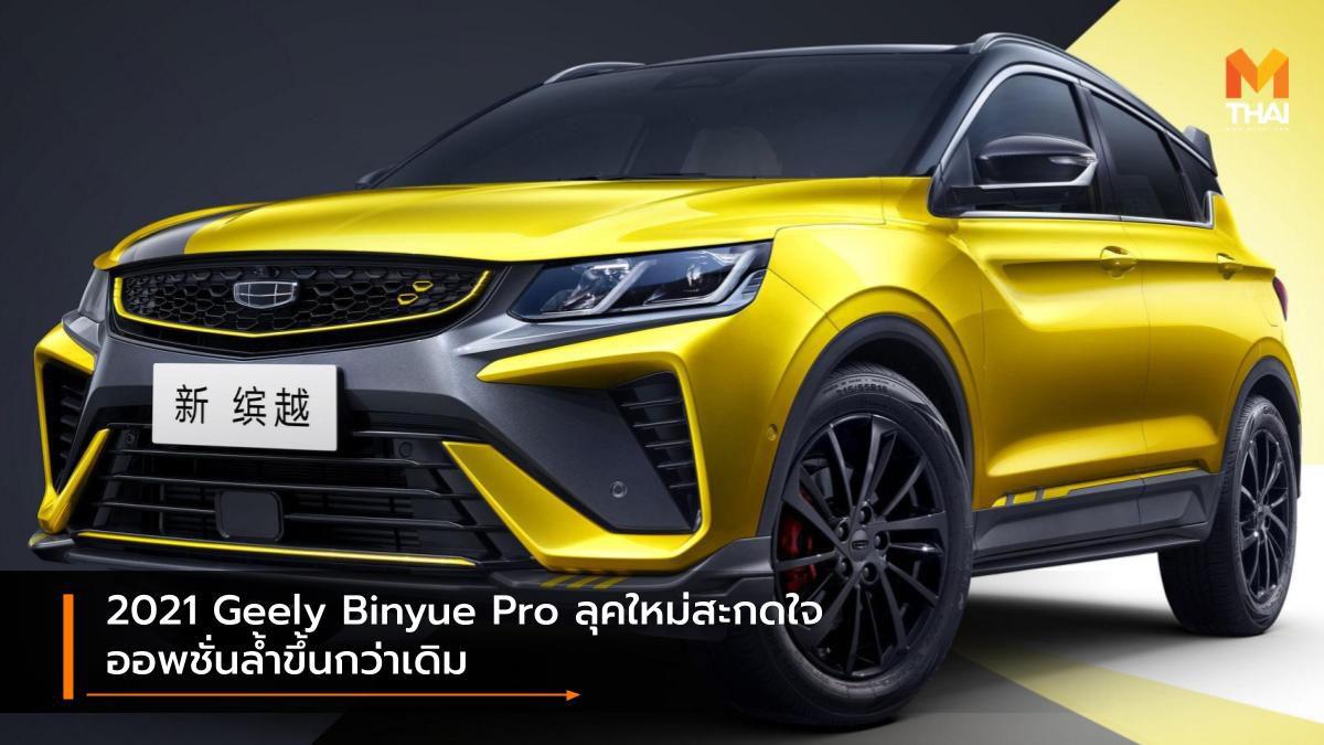 2021 Geely Binyue Pro ลุคใหม่สะกดใจ ออพชั่นล้ำขึ้นกว่าเดิม