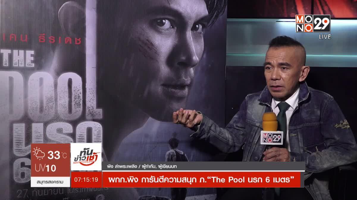 """ผกก.พิง การันตีความสนุก ภ.""""The Pool นรก 6 เมตร"""""""