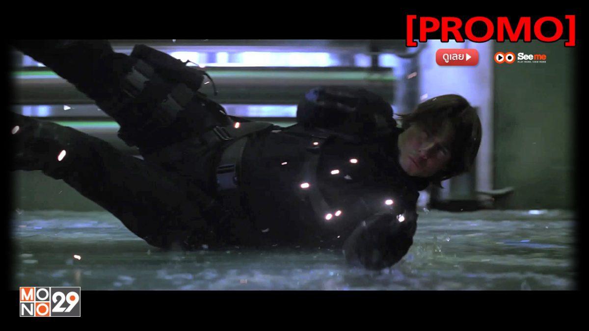 Mission: Impossible II ฝ่าปฏิบัติการสะท้านโลก 2 [PROMO]