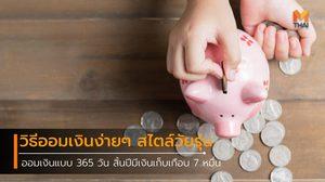 วัยรุ่นควรอย่างยิ่ง! วิธีออมเงินง่ายๆ แบบ 365 วัน สิ้นปีมีเงินเก็บเพียบ