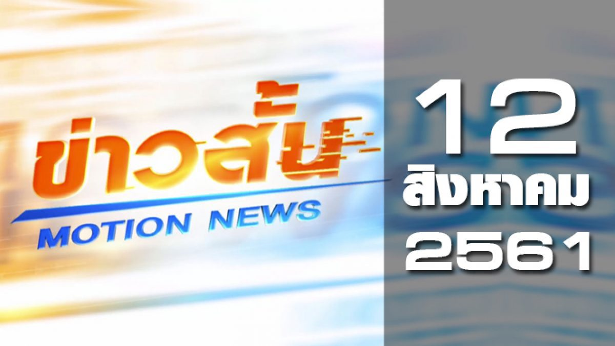 ข่าวสั้น Motion News Break 2 12-08-61