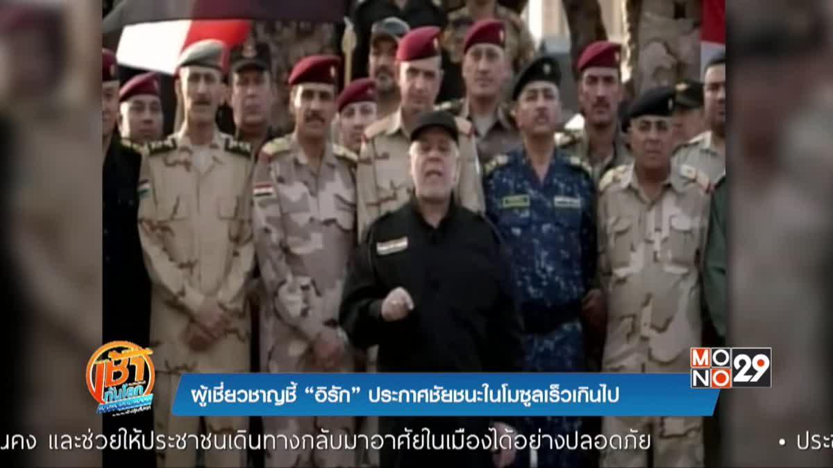 """ผู้เชี่ยวชาญชี้ """"อิรัก"""" ประกาศชัยชนะในโมซูลเร็วเกินไป"""