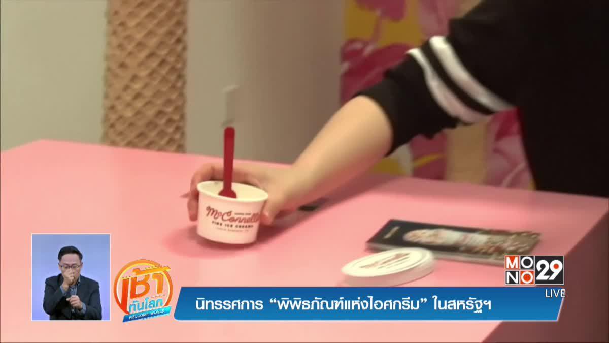 """นิทรรศการ """"พิพิธภัณฑ์แห่งไอศกรีม"""" ในสหรัฐฯ"""