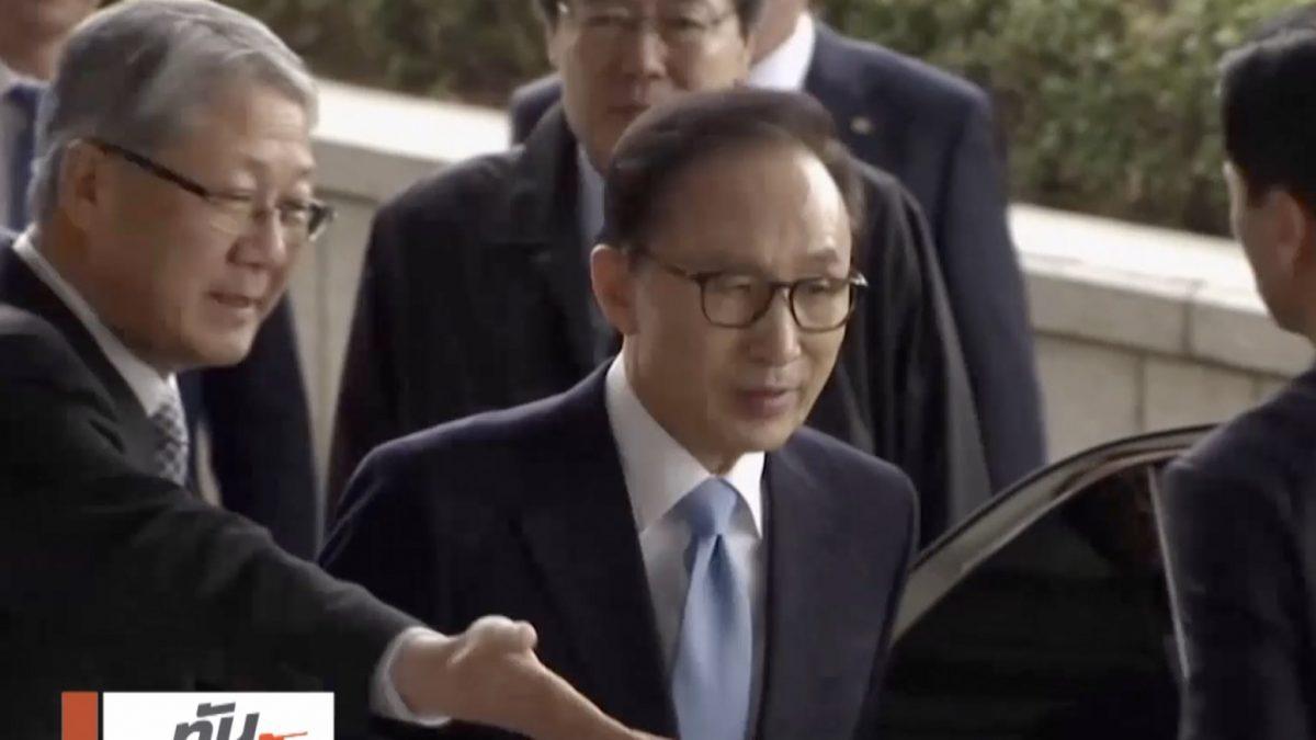 """""""อี มย็อง บัก"""" อดีต ปธน.เกาหลีใต้ถูกตั้งข้อหาทุจริต"""