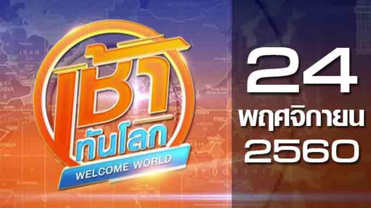 เช้าทันโลก Welcome World 24-11-60
