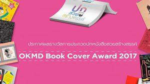 ประกาศผลรางวัลการประกวดปกหนังสือสวยสร้างสรรค์ OKMD Book Cover Award 2017