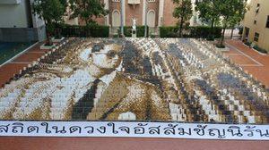 นักเรียนอัสสัมชัญ 1,250 คนซ้อมแปรอักษร ถวายความอาลัยในหลวงรัชกาลที่๙
