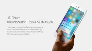 เปิดประสบการณ์พิเศษสุดสำหรับลูกค้า iPhone 6s, 6s Plus กลุ่มแรก จาก ดีแทค