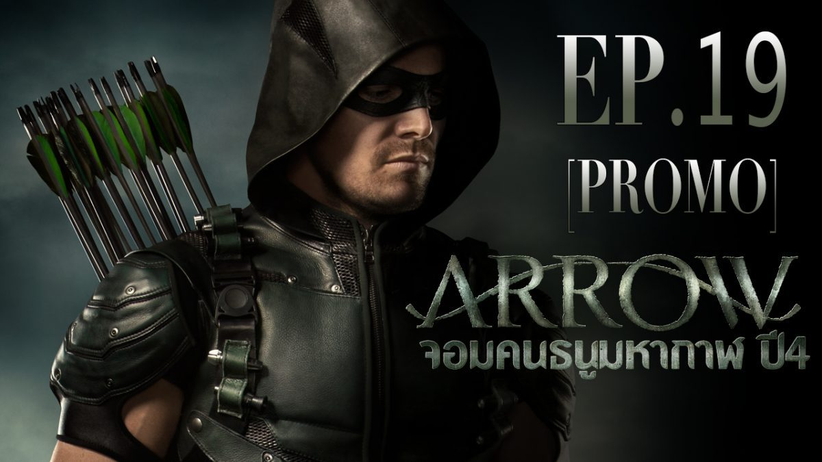 Arrow จอมคนธนูมหากาฬ ปี4 EP.19 [PROMO]
