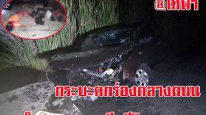 กระบะตกร่องกลางถนน เสียชีวิต 3 ราย เจ็บ 5 ราย