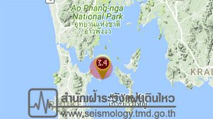 เกิดแผ่นดินไหว ที่อ.เกาะยาว จ.พังงา ชาวบ้านรับรู้แรงสั่น