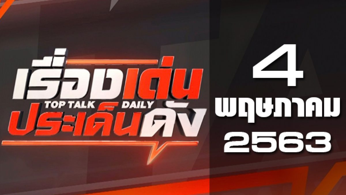เรื่องเด่นประเด็นดัง Top Talk Daily 04-05-63