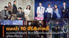 แนะนำ 10 ซีรีส์เกาหลีแนวแฟนตาซีสนุกๆ ฟินๆ พล็อตเรื่องเหนือธรรมชาติ ดูกี่รอบก็ไม่เบื่อ