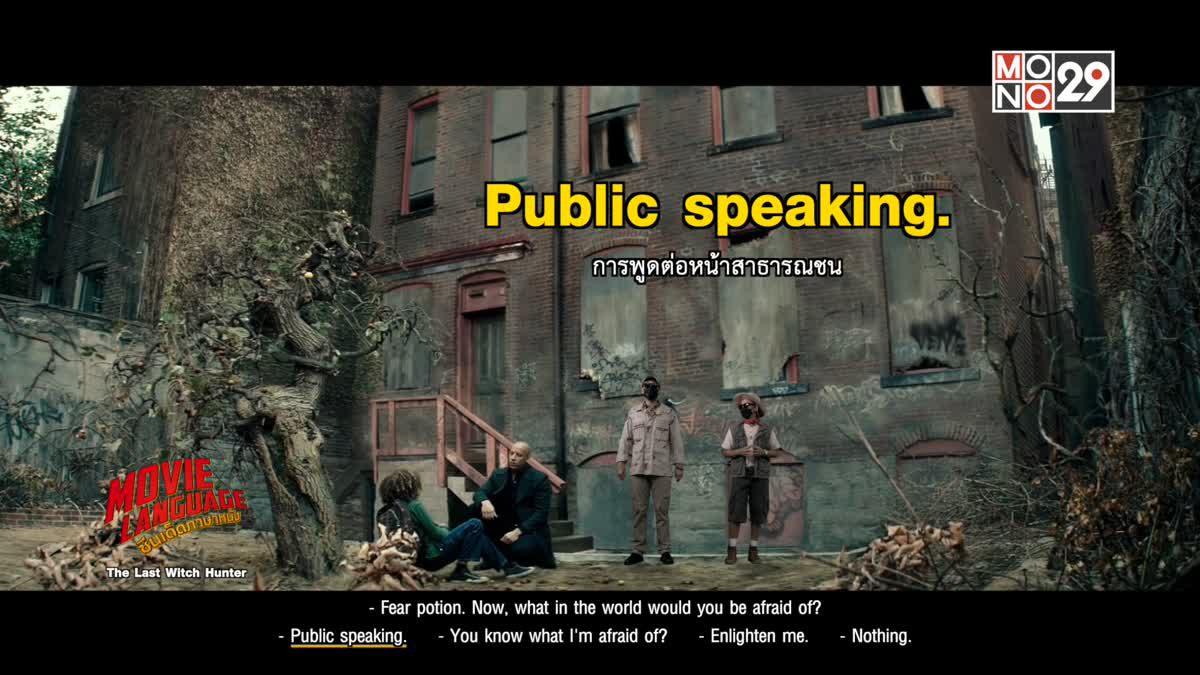 Movie Language ซีนเด็ดภาษาหนัง : The Last Witch Hunter