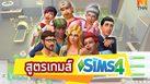 สูตรเกม The Sims 4 หัวข้อ การเปลี่ยนอารมณ์
