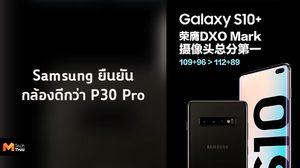 อย่างนี้ก็ได้!! Samsung โชว์คะแนนรวมกล้อง Galaxy S10+ มากกว่า P30 Pro ยืนยันว่ากล้องดีกว่า