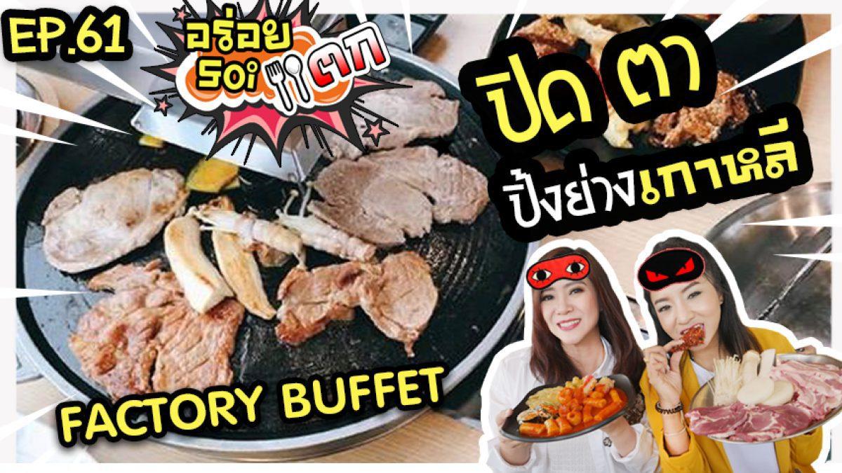 อร่อย บุฟเฟต์ แฟคตอรี่ ออนไปิดตา !! ปิ้งย่างเกาหลี !! บุฟเฟ่ต์เกาหลีแท้ ที่ Factory Buffet  | อร่อยซอยแตก ss2  EP.61