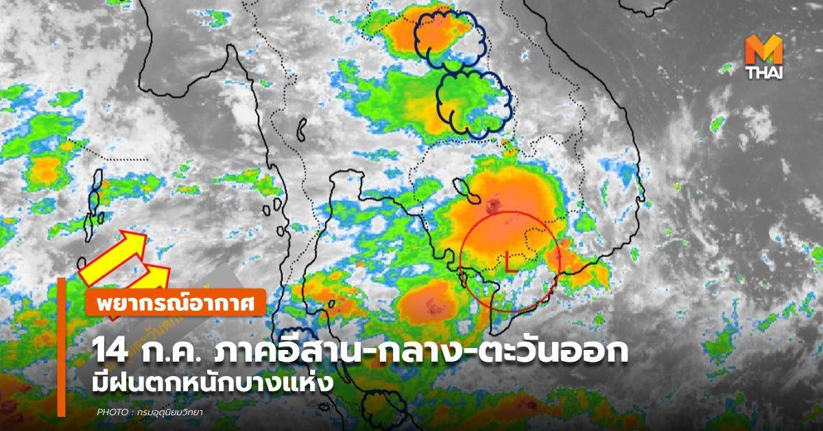 พยากรณ์อากาศ – 14 ก.ค. อีสาน – กลาง – ตะวันออกมีฝนตกหนักบางแห่ง