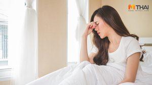 ข้อควรรู้! 3 วิธีป้องกัน อาการ หน้ามืดตอนตื่นนอน