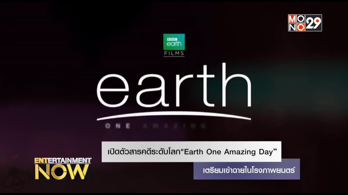 """เปิดตัวสารคดีระดับโลก""""Earth One Amazing Day""""เตรียมเข้าฉายในโรงภาพยนตร์"""