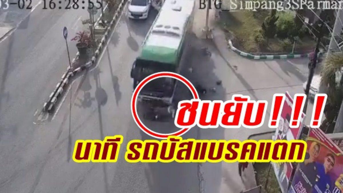 สุดระทึก! นาที รถบัสอินโดนีเซีย เบรคแตก ชนยับสี่แยก บาดเจ็บ 7 ดับ 2