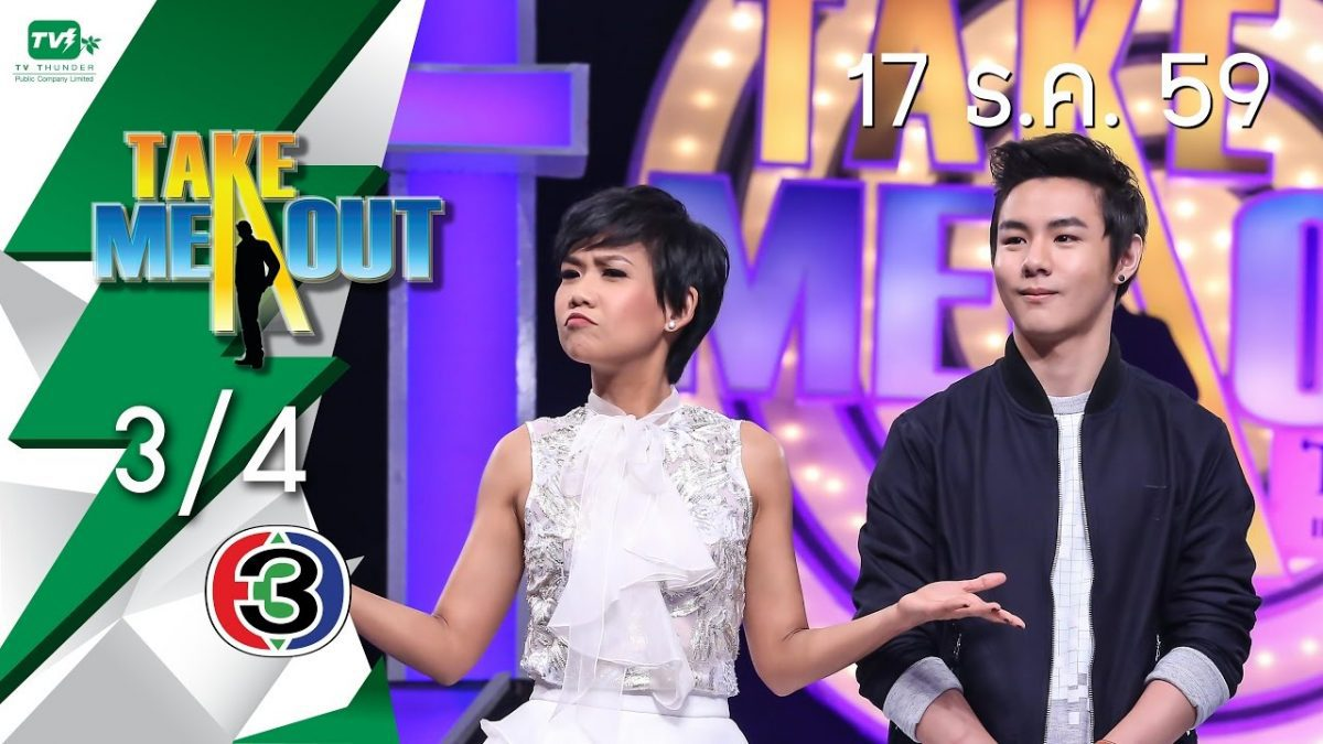 Take Me Out Thailand S10 ep.32 อ๊อบ พงษ์ศธร 3/4 (17 ธ.ค. 59)