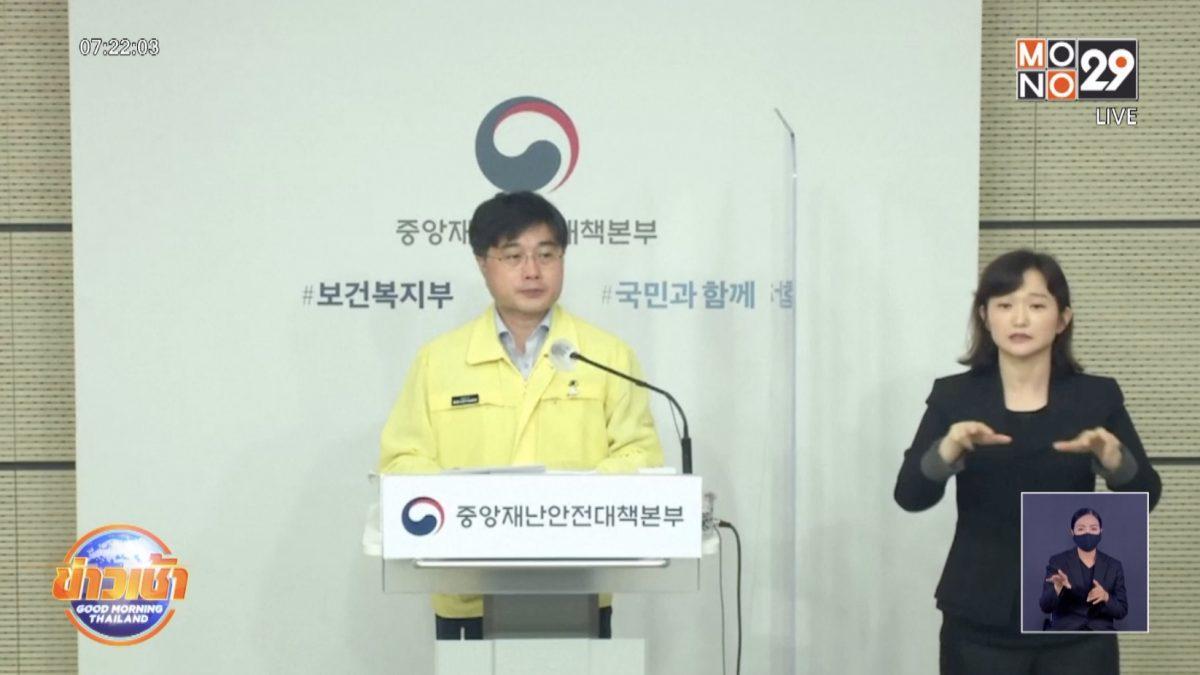 1 ก.ค. เกาหลีใต้เริ่มคลายกฎรักษาระยะทางทางสังคม