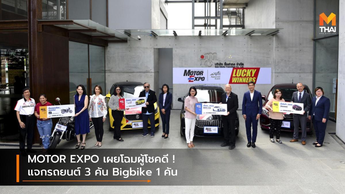 MOTOR EXPO เผยโฉมผู้โชคดี ! แจกรถยนต์ 3 คัน Bigbike 1 คัน