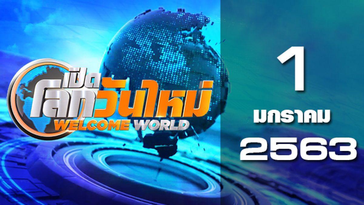 เปิดโลกวันใหม่ Welcome World 01-01-63