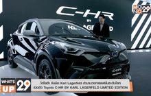 โตโยต้า จับมือ Karl Lagerfeld ตำนานวงการแฟชั่นระดับโลก เปิดตัว Toyota C-HR BY KARL LAGERFELD LIMITED EDITION