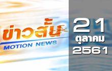 ข่าวสั้น Motion News Break 1 21-10-61