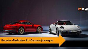 Porsche เปิดตัว New 911 Carrera รุ่นมาตรฐาน ทั้งคูเป้และเปิดประทุน