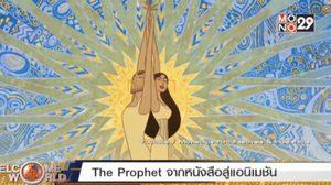 "The Prophet! จาก ""ปรัชญาชีวิต"" สู่แอนิเมชันสำหรับเด็ก"