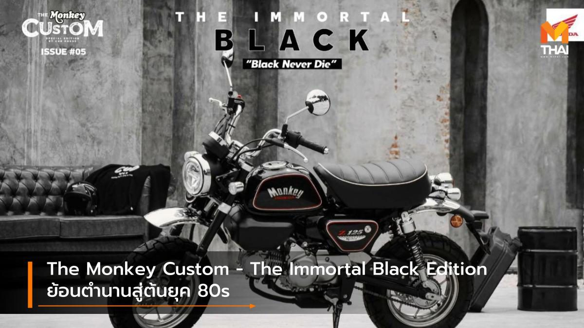 The Monkey Custom – The Immortal Black Edition ย้อนตำนานสู่ต้นยุค 80s