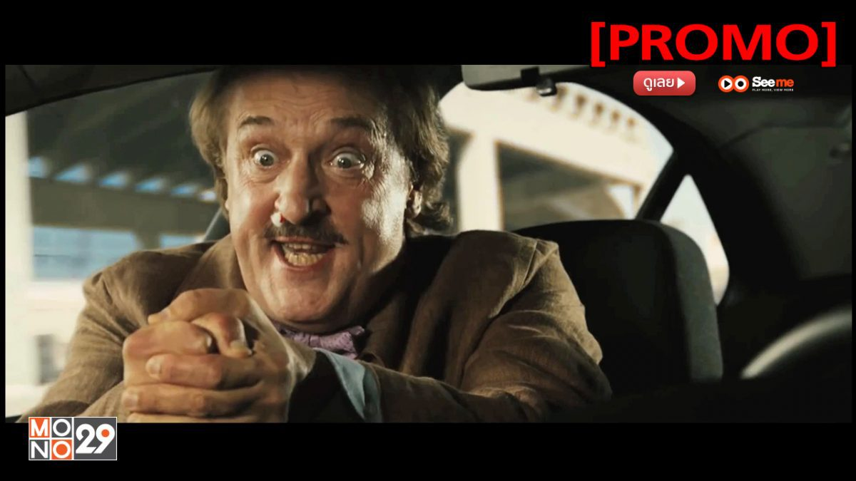 Taxi 4 ซิ่งระเบิด บ้าระห่ำ [PROMO]