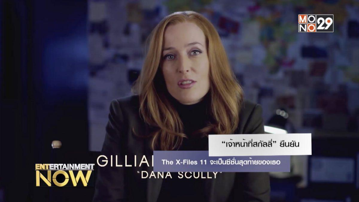 """""""เจ้าหน้าที่สกัลลี่"""" ยืนยัน The X-Files 11 จะเป็นซีซั่นสุดท้ายของเธอ"""
