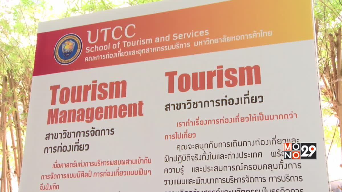 มหาวิทยาลัยหอการค้าไทย เปิดคณะท่องเที่ยวและอุตสาหกรรมบริการ ตอบรับยุคเศรษฐกิจ 4.0